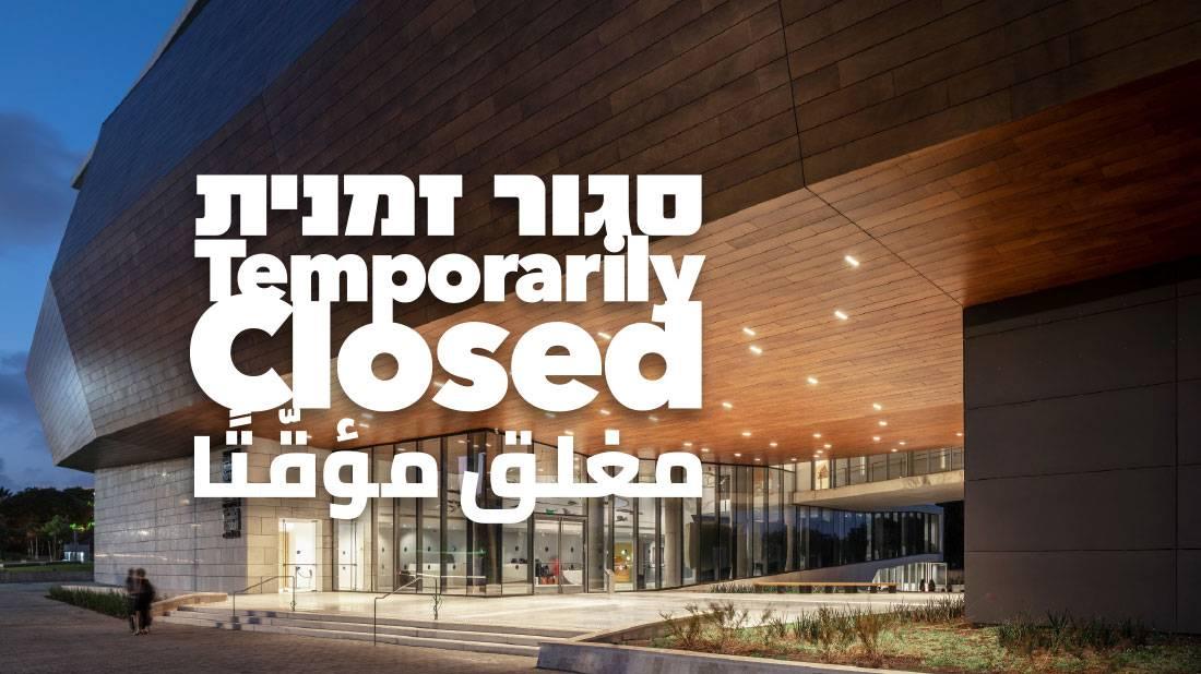 מוזיאון הטבע סגור זמנית