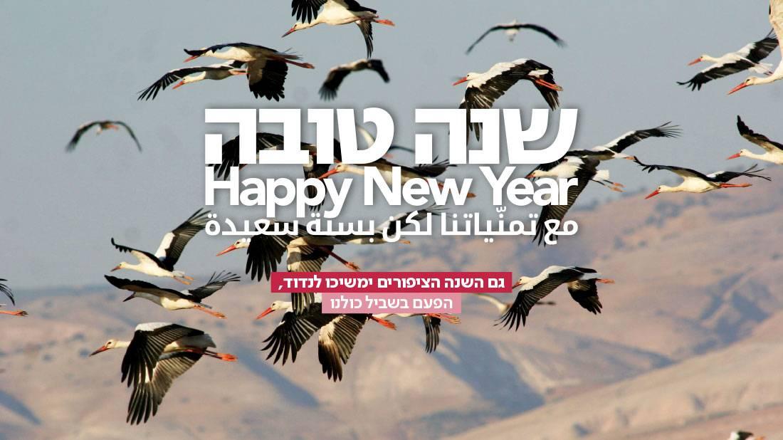 שנה טובה - גם השנה הציפורים ימשיכו לנדוד הפעם בשביל כולנו
